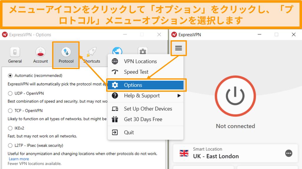 ExpressVPN メニューの [オプションとプロトコル] 設定のスクリーンショット