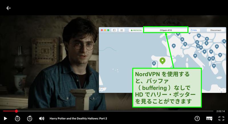 スペインのサーバーに接続され、NetflixでハリーポッターをストリーミングするNordVPNのスクリーンショット