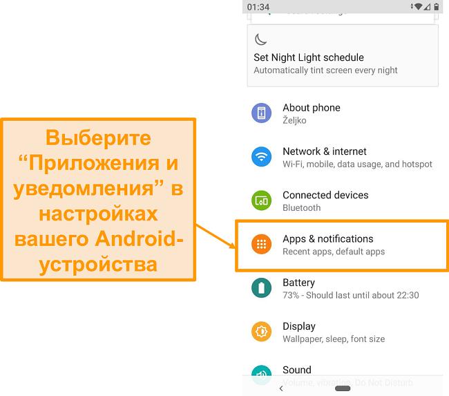 Скриншот списка настроек Android