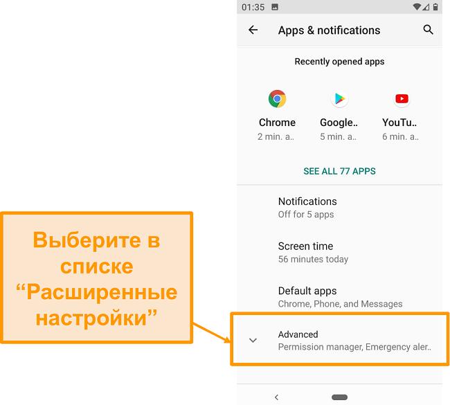 Скриншот расширенных настроек на Android