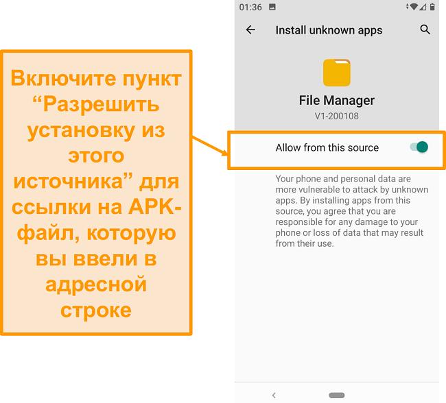 Скриншот файлового менеджера для скачивания на Android