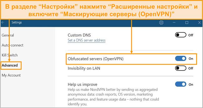 Скриншот расширенных настроек NordVPN с включенной опцией маскирующего сервера