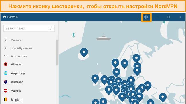 Скриншот основного интерфейса NordVPN с иконой настроек
