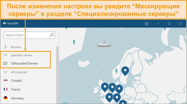 Скриншот, показывающий маскирующий сервер NordVPN в меню специализированных серверов