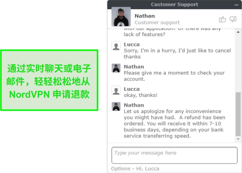通过实时聊天成功请求从 NordVPN 退款的屏幕截图