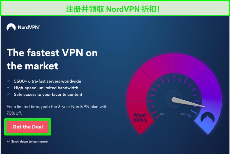 NordVPN交易页面的屏幕截图