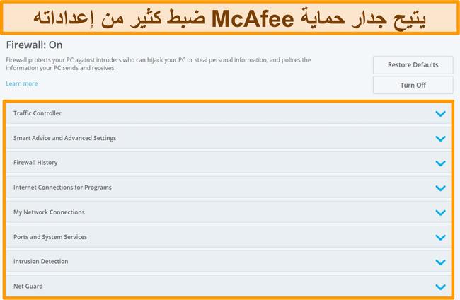 لقطة شاشة لميزات McAfee Firewall