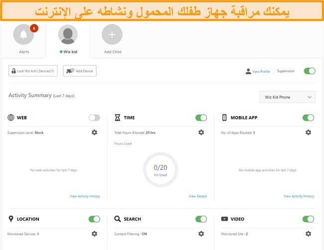 لقطة شاشة لإعدادات الرقابة الأبوية في Norton 360.