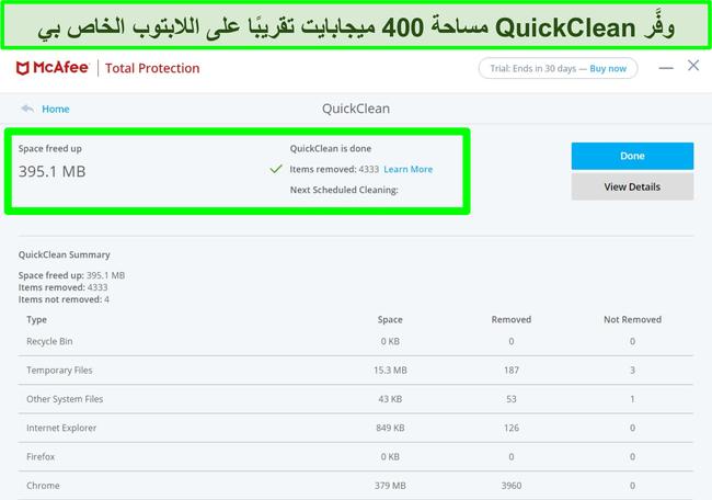 لقطة شاشة لميزة McAfee QuickClean على Windows