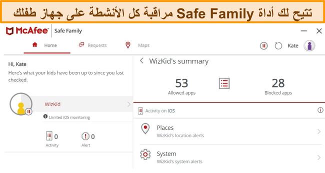 لقطة شاشة لميزة الرقابة الأبوية McAfee Safe Family المرتبطة بجهاز iPhone