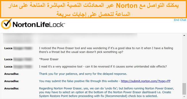 لقطة شاشة لمحادثة مع وكيل دعم عملاء Norton عبر الدردشة المباشرة.