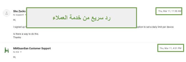لقطة شاشة للاستجابة السريعة من دعم العملاء