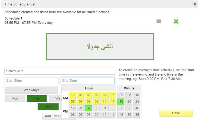 لقطة شاشة لقائمة الجدول الزمني
