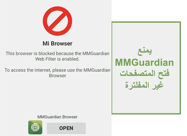 لقطة شاشة لـ MMGuardian تمنع فتح المتصفحات غير المفلترة