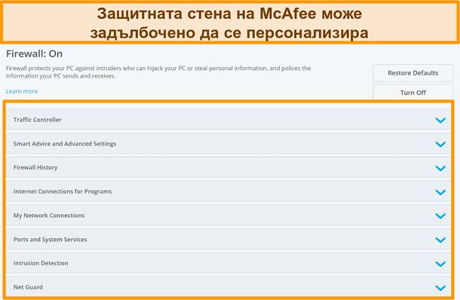 Екранна снимка на функциите на защитната стена на McAfee