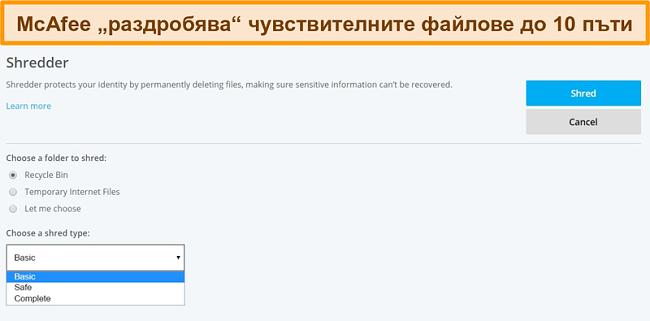 Екранна снимка на функцията McAfee Shredder