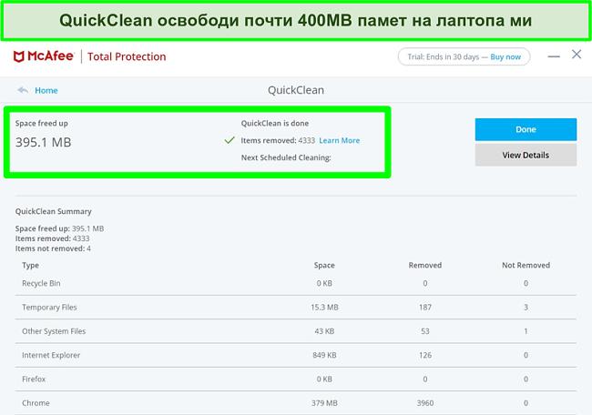 Екранна снимка на функцията McAfee QuickClean в Windows