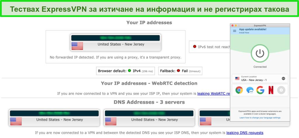 Екранна снимка на ExpressVPN успешно преминал IP, WebRTC и тест за изтичане на DNS, докато е свързан към сървър в САЩ