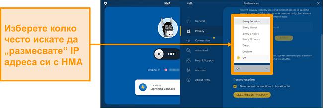 Снимка на приложението HMA VPN показваща функцията IP Разбъркване