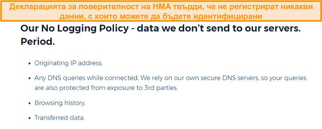 Снимка на HMA VPN (Hidemyass) и не се вписват политика за поверителност