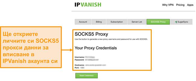 Снимка на безплатните идентификационни данни за SOCKS5 на IPVanish на уеб сайта