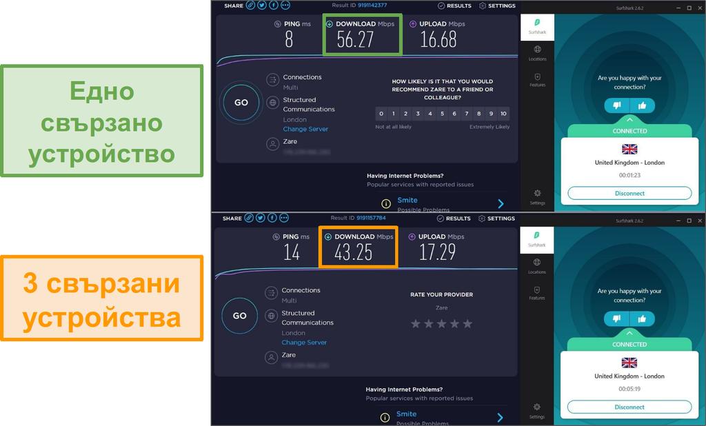 Екранна снимка на разликата в скоростта между 1 свързано устройство и 3 свързани устройства