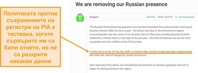 Снимка на уебсайта на частна vpn услуга за достъп до интернет с блог пост, описваща причината за оттеглянето на PIA от Русия