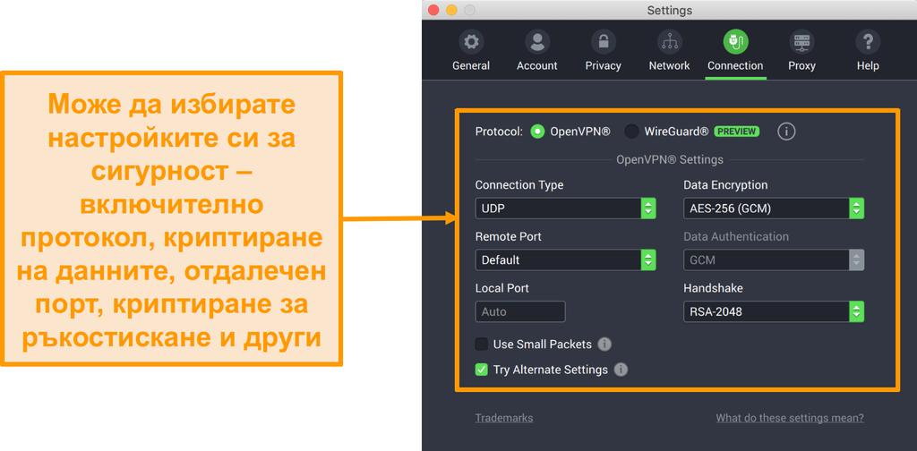 Снимка на частна vpn услуга за достъп до интернет и нейното приложение за Mac показване на опциите за персонализиране на раздела връзка