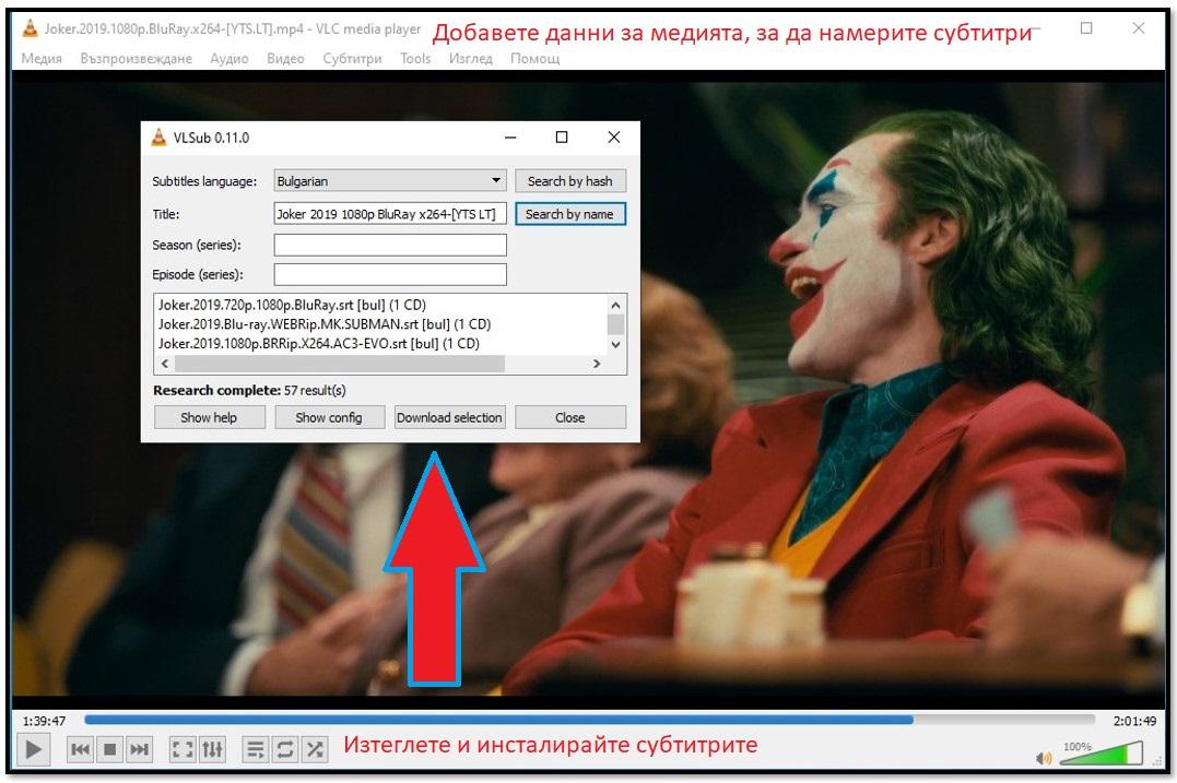 Изтегляне на субтитри с VLC