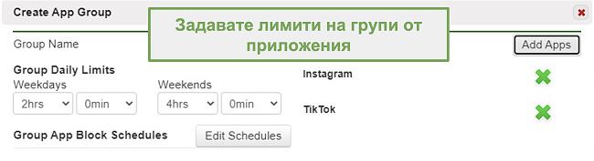 Екранна снимка на задаване на ограничения за групи приложения