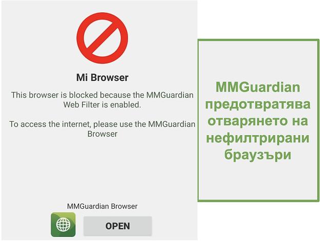 Екранна снимка на MMGuardian, която предотвратява отварянето на нефилтрирани браузъри