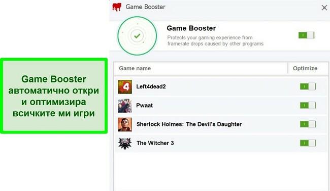 Екранна снимка на функцията Game Booster на BullGuard със списък с автоматично оптимизирани игри