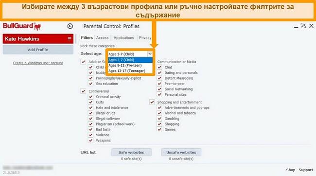 Екранна снимка на настройките за родителски контрол и филтрите на профила на BullGuard.