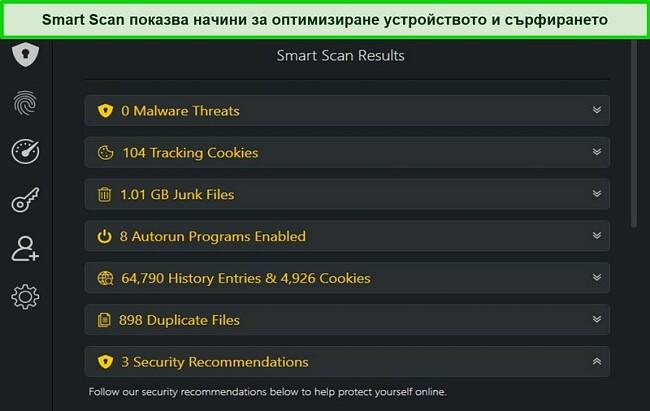 Екранна снимка на резултата от Smart Scan на TotalAV