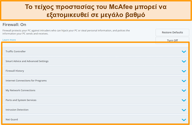 Στιγμιότυπο οθόνης των λειτουργιών του τείχους προστασίας McAfee
