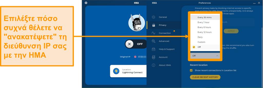 Στιγμιότυπο οθόνης της εφαρμογής HMA VPN που εμφανίζει τη δυνατότητα τυχαίας σειράς IP