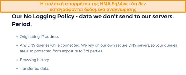 Στιγμιότυπο οθόνης του HMA VPN (Hidemyass) και της πολιτικής προστασίας προσωπικών δεδομένων χωρίς καταγραφή