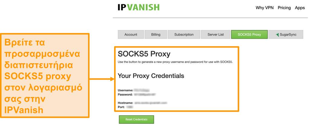 Στιγμιότυπο οθόνης των δωρεάν διαπιστευτηρίων διακομιστή μεσολάβησης SOCKS5 της IPVanish στην ιστοσελίδα