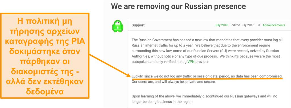 Στιγμιότυπο οθόνης της ιστοσελίδας του Private Internet Access VPN με μια δημοσίευση ιστολογίου που περιγράφει το λόγο πίσω από την αποχώρηση της PIA από τη Ρωσία