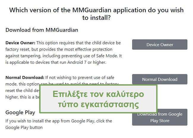 Στιγμιότυπο οθόνης επιλογής τύπου εγκατάστασης