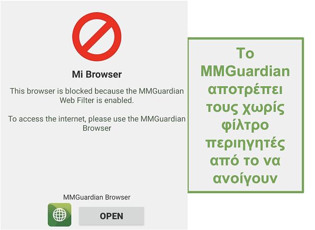 Στιγμιότυπο οθόνης MMGuardian που εμποδίζει το άνοιγμα μη φιλτραρισμένων προγραμμάτων περιήγησης