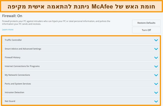 צילום מסך של תכונות חומת האש של McAfee