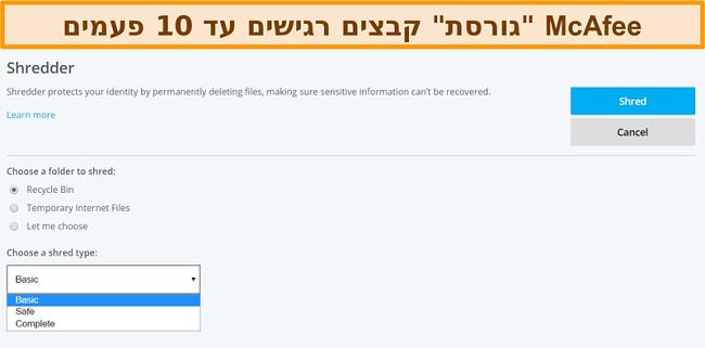 צילום מסך של תכונת המגרסה McAfee