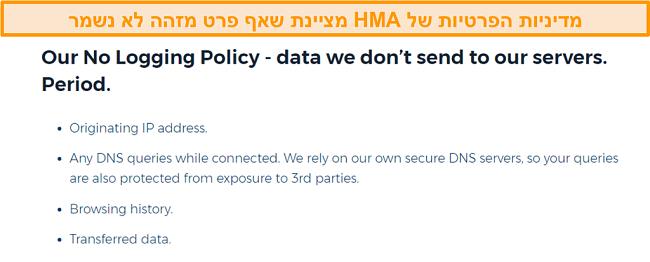 םושיר ולש תויטרפה תוינידמ אלו (סאימדיה) HMA VPN לש ךסמ םוליצ
