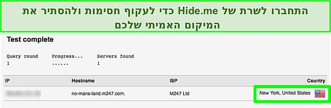 DNS תפילד ןחבמ רבוע קרוי וינב IP-ה תבותכ לש me .רתסה לש ךסמ םולי