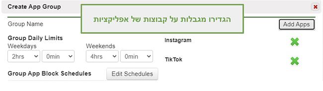 צילום מסך של הגדרת מגבלות על קבוצות אפליקציות