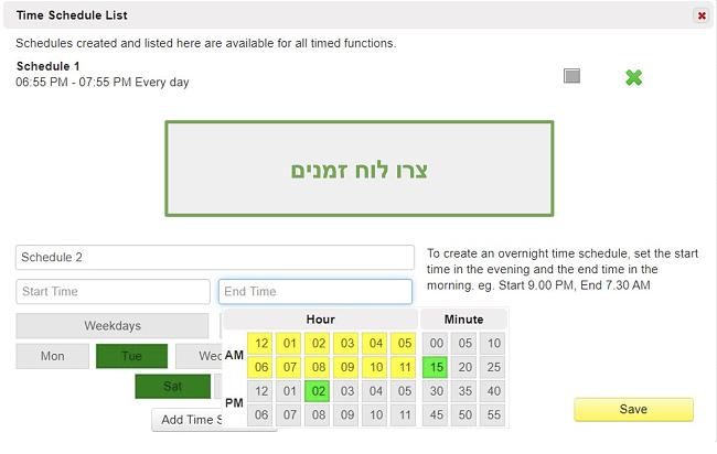 צילום מסך של רשימת לוח הזמנים