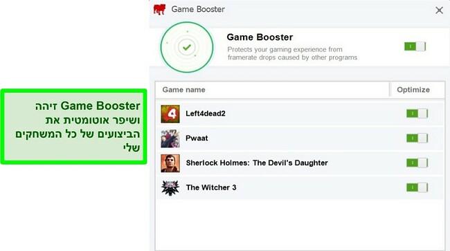 צילום מסך של תכונת Booster Game של BullGuard עם רשימת המשחקים המותאמים אוטומטית
