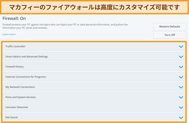 McAfeeファイアウォール機能のスクリーンショット