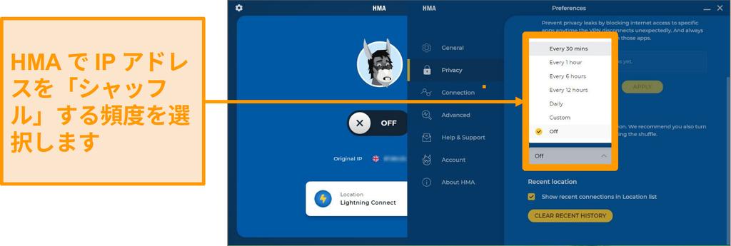IPシャッフル機能を示すHMA VPNアプリのスクリーンショット